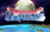 dragonquest,星のドラゴンクエスト,wiki,攻略,初心者,星ドラ,新規,無課金,微課金,人気
