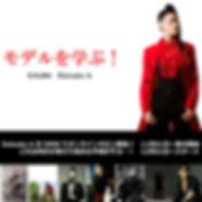 モデルを学ぶ,daisuke,ueda,オンラインサロン,モデルレッスン,モデルスクール,ダイスケ,モデルになりたい,キッズモデル