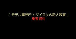 Note 新人教育.jpg