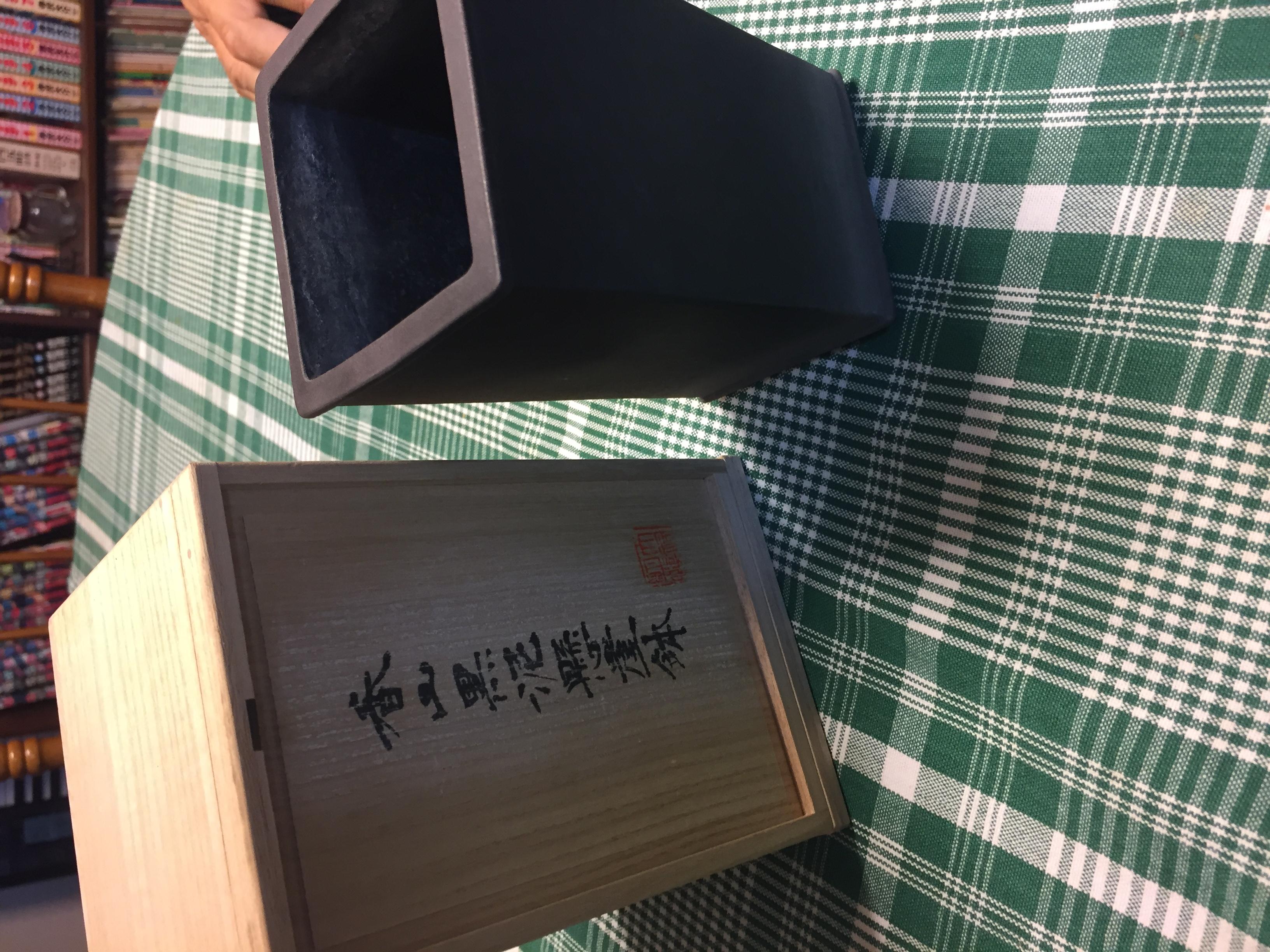 香山黒泥懸崖鉢