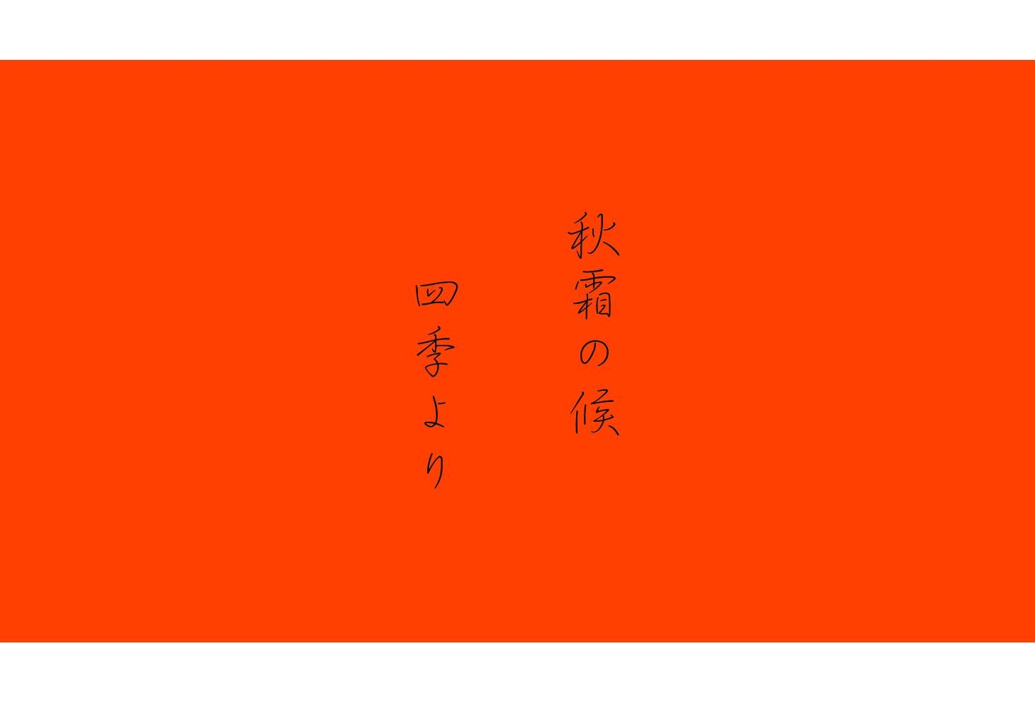 秋霜の候 Art event