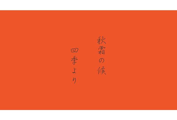 秋霜の侯 / Autumn Art Event by 四季