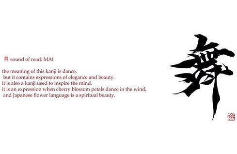 六舞宴,Rokubuen,Kanji,漢字,かっこいい,墨字,書道家,