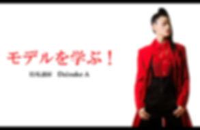 daisuke,モデルを学ぶ,六舞宴,モデル,ダイスケ,モデル講師,オンラインサロン,話題,モデルスクール,有名