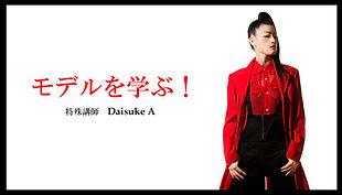 モデルを学ぶ,オンラインサロン,モデルになりたい,モデル,レッスン,キッズ,モデルスクール,モデル教室,ファッションショー,ファッション,daisukea