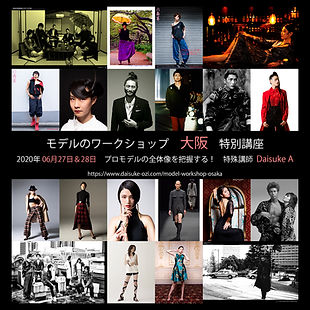 大阪,モデル,レッスン,スクール,ウォーキング,ポージング,ファッション,有名,短期