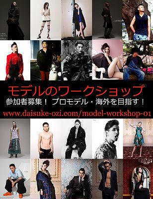 モデル,レッスン,スクール,トップ,ファッション,ショー,有名,daisuke,モデルになりたい,モデルになる方法