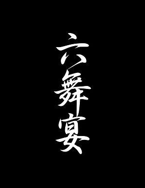 六舞宴 Rokubuen SHOP official