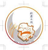 Sakai T / 秋霜の侯