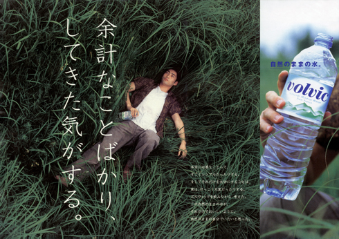 CAMPAIGN VOLVIC Daisuke A.