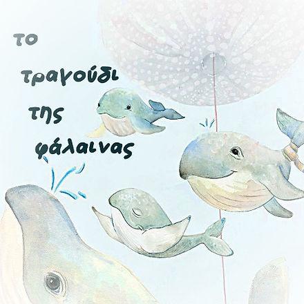 to-tragoudi-tis-falainas-450_edited.jpg