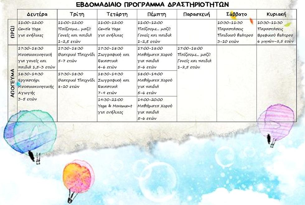 programma-drastiriotiton-2020_edited.jpg