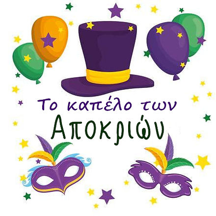 Logo-Το_Καπέλο_Των_Αποκριών.jpg