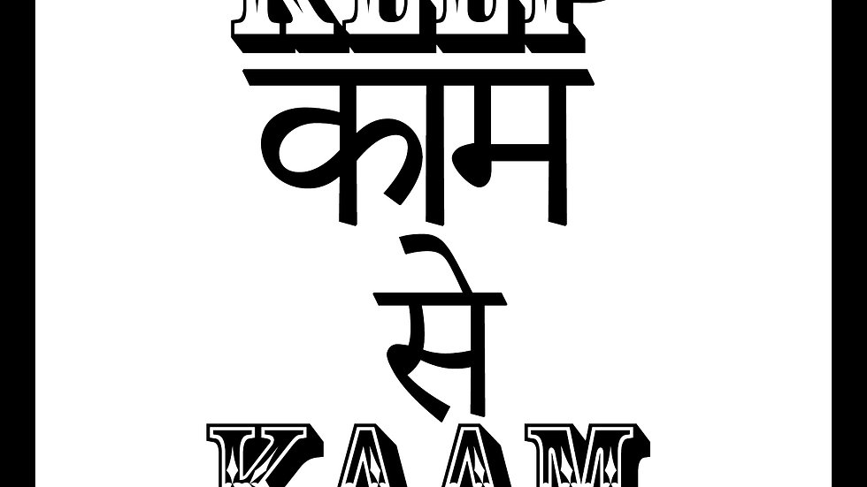 Keep Kaam Se Kaam