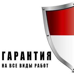 ГАРАНТИЯ.png