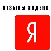 ОТЗЫВЫ ЯНДЕКС.png