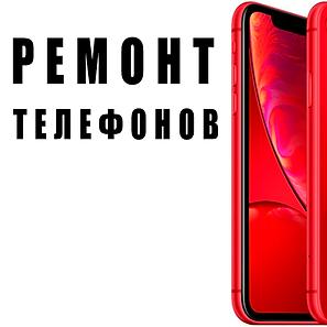 РЕМОНТ ТЕЛЕФОНОВ.png