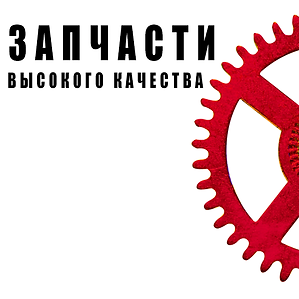 ЗАПЧАСТИ.png
