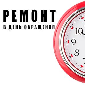 РЕМОНТ В ДЕНЬ ОБРАЩЕНИЯ.png