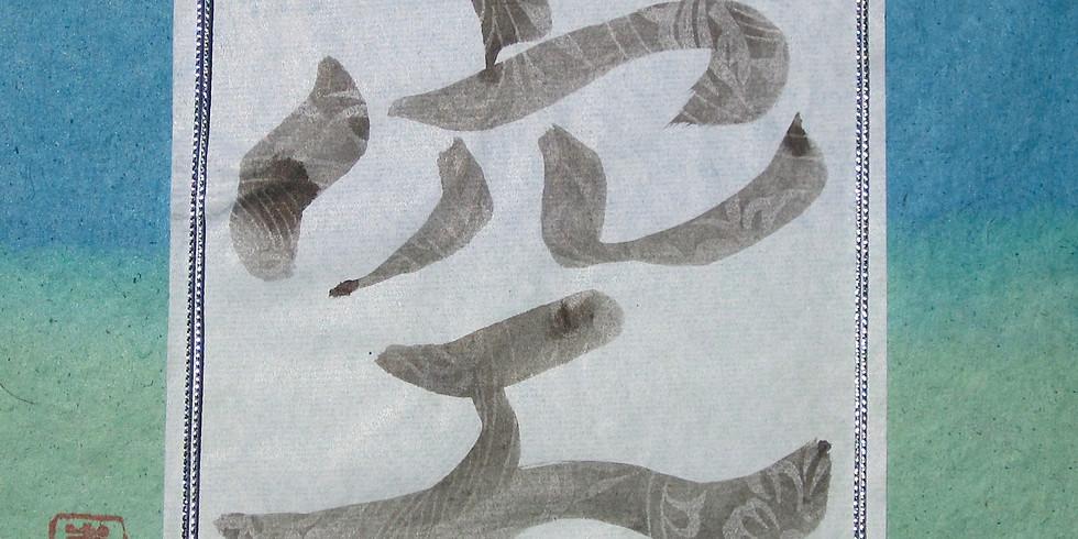 Start Cycle 1, Meditation Calligraphy