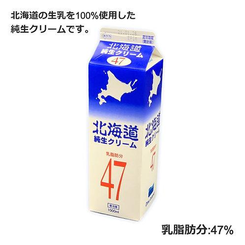 北海道純生クリーム47
