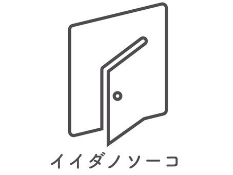 オンラインショップ「イイダノソーコ」オープン!