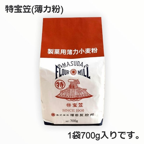 特宝笠(薄力粉)/ 700g