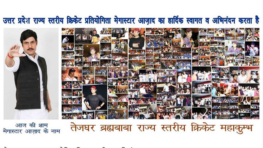 राष्ट्रपुत्र एवं संस्कृत के अंतराष्ट्रीय ब्राण्ड ऐम्बैसडर मेगास्टार आज़ाद का ऐतिहासिक नागरिक अभिनंदन