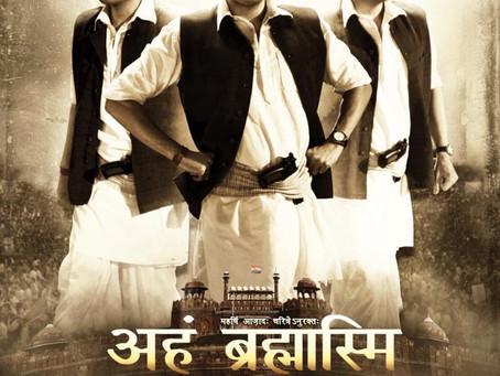 Maharishi Aazaad Created History by Making The Biggest Film Of India Sanskrit Movie Aham Brahmasmi