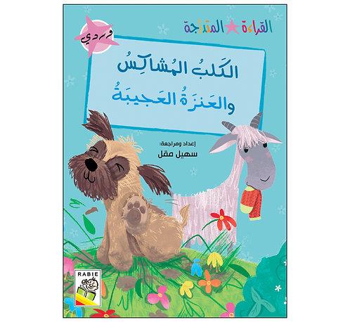 مجموعة القراءة المتدرجة: الكلب المشاكس