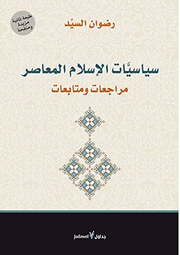 سياسيات الاسلام المعاصر