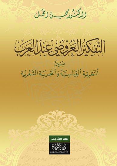 التفكير العروضي عند العرب بين النظرية القياسية والتجربة الشعرية
