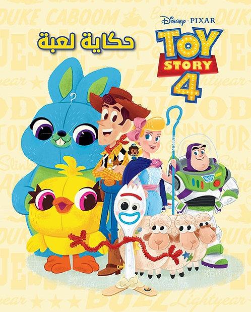 أحلى الأصدقاء Toy Story 4 - حكاية لعبة