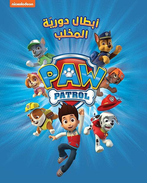 Paw Patrol أبطال دورية المخلب