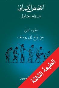 القصص القرآني : من نوح إلى يوسف الجزء الثاني