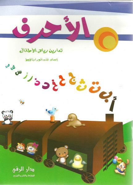 الأحرف : تمارين رياض الأطفال