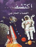 اكتشف الفضاء الخارجي