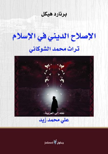 الإصلاح الديني في الأسلام : تراث محمد الشوكاني