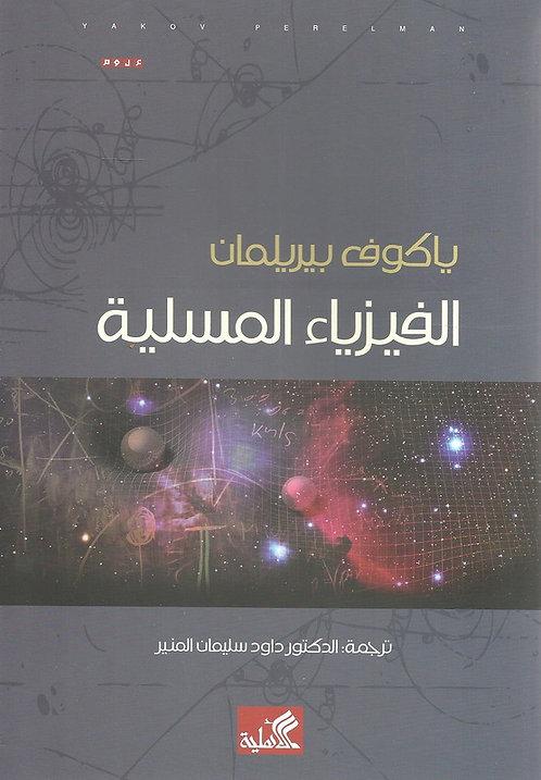 الفيزياء المسلية