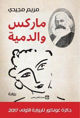 ماركس والدمية