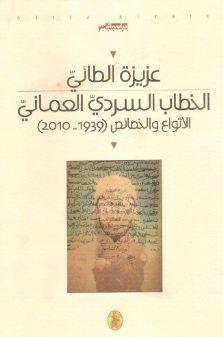 الخطاب السردي العماني الأنواع والخصائص 1939-2010