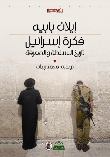 فكرة إسرائيل : تاريخ السلطة والمعرفة
