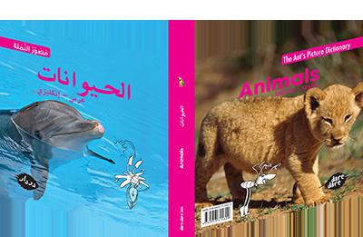 الحيوانات – Animals