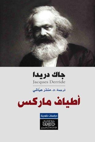 أطياف ماركس