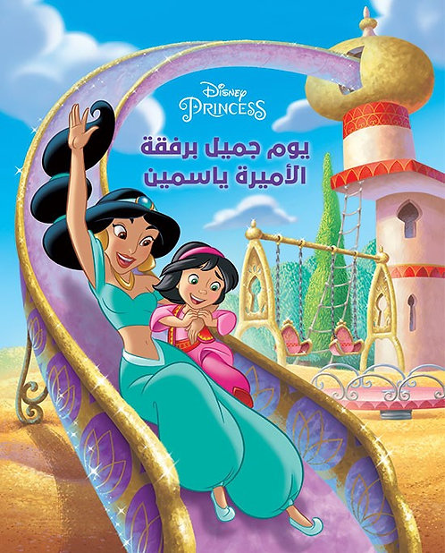 أحلى الأصدقاء - يوم جميل برفقة الأميرة ياسمين
