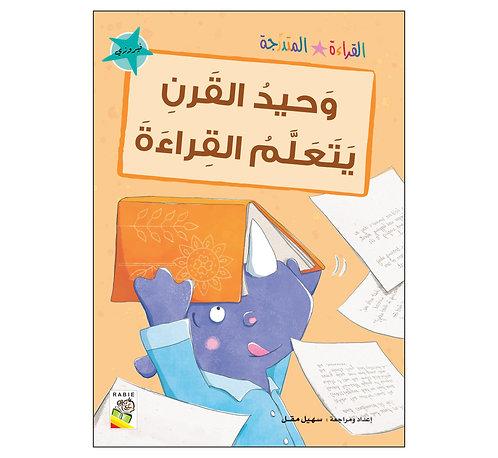 مجموعة القراءة المتدرجة: وحيد القرن يتعلم القراءة
