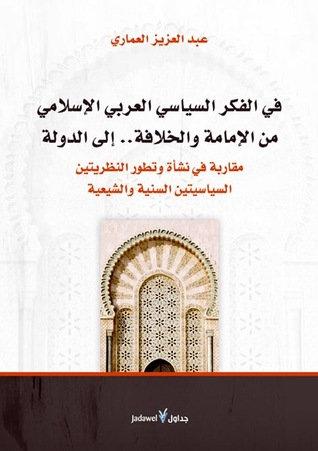 في الفكر السياسي العربي الاسلامي