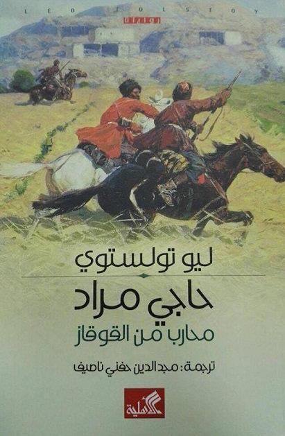 حاجي مراد - محارب من القوقاز
