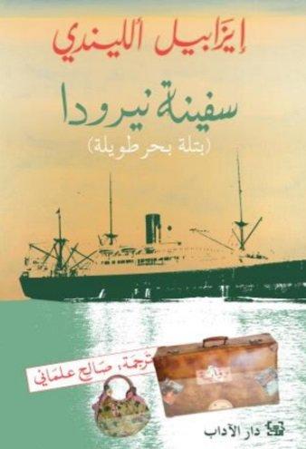 سفينة نيرودا : بتلة بحر طويلة