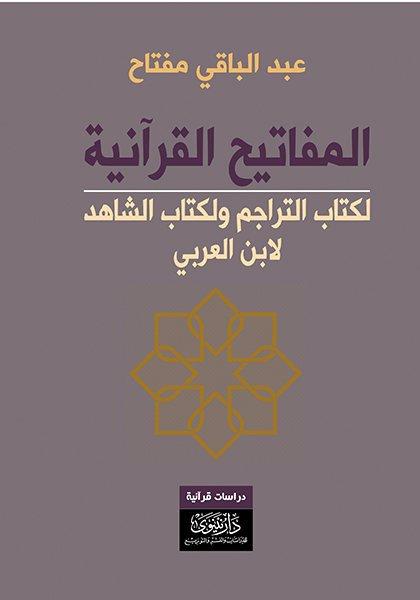 المفاتيح القرآنية لكتاب التراجم ولكتاب الشاهد لابن عربي